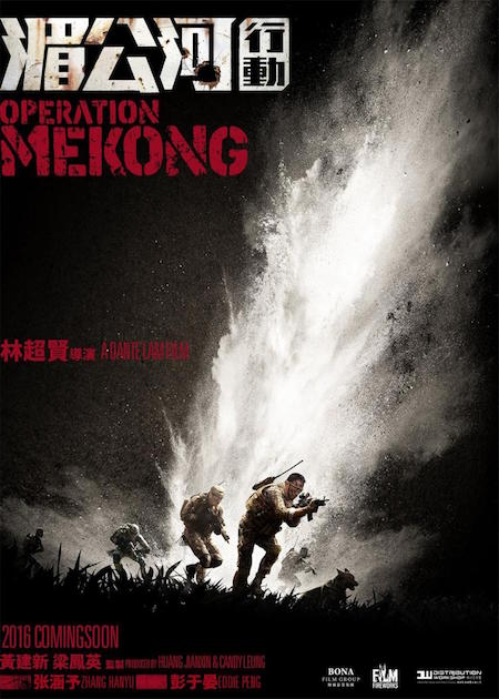 operation_mekong-448076224-large.jpg